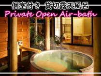 プライベートルーム付き、離れ貸切露天風呂