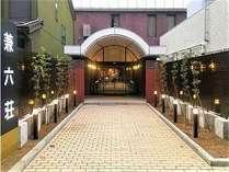 ホテル 金沢兼六荘 (石川県)