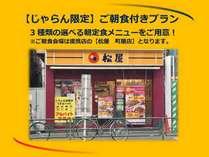 ご朝食会場は提携店の【松屋 町屋店】でございます。