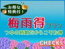 【梅雨にお得!】特典付☆湯ったり天然温泉笹戸温泉旅♪定番の季節料理-和nagomi-[1泊2食付]