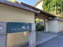 *日本の伝統と文化が息づく料理旅館。和の趣き溢れる寛ぎの空間で、美味しい旬味に舌鼓を打つ休日を。