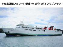 九州からフェリーで四国へ旅行をお考えの方へ☆宇和島運輸のフェリーでお得に快適な船旅を!