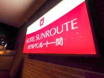ホテル サンルート 一関◆じゃらんnet