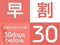 【早割30】30日前にご予約頂くと通常料金より一人様500円OFF!!