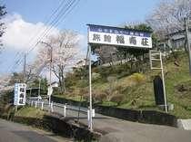 福寿荘◆じゃらんnet