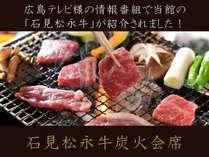「石見松永牛炭火会席会席」は2017年5月にテレビ放映頂いた当館一押しのコースでございます。