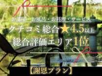 【先着5組様限定】夏休みの空室1室最大18,000円OFF!日付が合えば一番お得な直前割♪