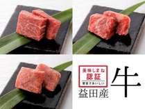 極上「松永牛」厳選3種を旨み溢れる「炭火焼」で食べ比べ♪