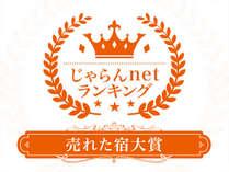 じゃらんnetランキング2018売れた宿大賞 島根県 1-10室部門第2位受賞記念プラン