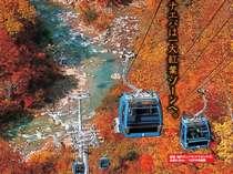 【周辺・景観】ら~くらく空中散歩は苗場ならではの紅葉鑑賞術