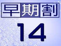 食べ放題バイキングプランが14日以前の御予約でおひとり様1100円割引のお得プランです!