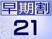 食べ放題バイキングプランが21日以前の御予約でおひとり様1650円割引のお得プランです!