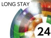 【 24時間ロングステイ】チェックイン13時からチェックアウト13時まで最大24時間滞在!