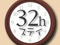 【超ロングステイプラン】使い方はあなた次第!13:00~翌21:00まで最大32時間滞在OK♪