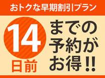 早期予約割14【お子様特典付】春休みファミリープラン(夕朝食付)