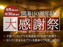 【開業150周年】大感謝祭