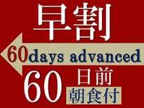 60日前までのご予約で大変お得です♪