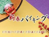【お正月限定イベント】豪華絢爛!迫力のライブキッチンで楽しむ「新春和食・中国料理バイキング」