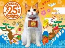 【じゃらん限定】伊勢海老・カキ5品付き♪じゃらん25周年記念ぷらん