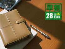 早割28●早めの予約がお得●スタンダードプラン≪500円OFF≫!!