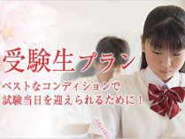 【受験生限定】 ☆ 受験生応援プラン ☆ 【食事無】