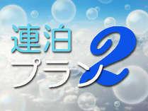 ★2連泊プラン★  【朝食付】