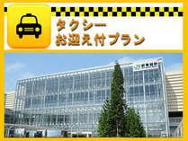 タクシーお迎え付プラン【新青森駅⇒WH】 朝食付 ☆特典付☆