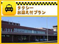 タクシーお迎え付プラン【青森空港⇒WH】 食事無 ☆特典付☆