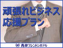 がんばれビジネスマン!!応援プラン★【朝食付】 ★特典付★