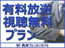 ★★PAYテレビ視聴無料プラン★★【食事無】 ★特典付★