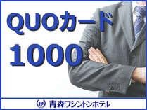クオカードセットプラン★QUO 1000★ 【朝食付】