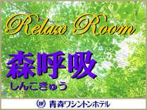 【禁煙】森呼吸ルーム~青森ヒバの香り~【食事無】