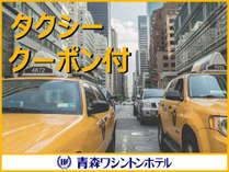 タクシークーポン&レイトアウト付 プラン【食事無】 ★特典付★