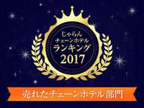 売れたチェーンホテル部門2017 第3位受賞!