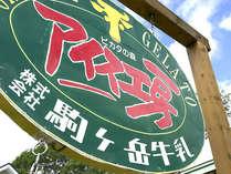 【ピカタの森 アイス工房】駒ケ岳牛乳