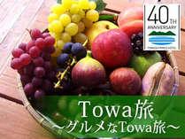 【Towa旅】~グルメなTowa旅~森の中の果樹園入場券付き(夕朝食付き)