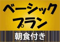 ベーシックプラン【朝食付】