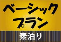 ベーシックプラン【泊のみ】