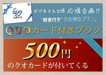 出張応援!【クオカード500円&朝食付】(曜日限定)