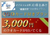 出張応援!【クオカード3000円&朝食付】(曜日限定)