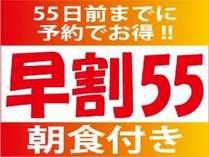 【早割55】【朝食バイキング付】55日前までの予約でお得に♪繁華街まで徒歩2分☆デパート隣接