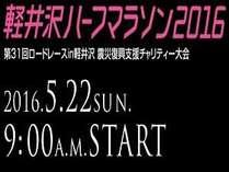 軽井沢ハーフマラソン応援プラン☆クオカード1000円&レース後の健康ランド無料入浴券付