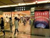 【北陸新幹線開業記念】ビジネス&1人旅に最適!駅ナカのお土産・グルメに使える商品券付プラン(素泊り)