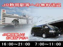 〓静岡駅等まで無料送迎〓16:00~21:00&7:00~11:00〓お気軽にご利用下さい。