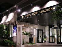 ホテル ドルフ 静岡