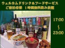 ウェルカムドリンク&フードサービスアルコールやソフトドリンク、数量限定の軽食がなんと無料!!