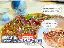 6月17日~6月30日まで!数量限定・無料!静岡名物カツオ漬けが登場♪丼にしても美味