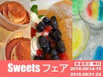 【2019・9月3連休】スイーツフェア♪(数量限定・無料)9月14日~15日&21日~22日