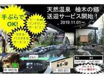 ● 2019.11.1より天然温泉 柚木の郷への送迎サービス開始!