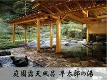 自然庭園に隣接した露天風呂